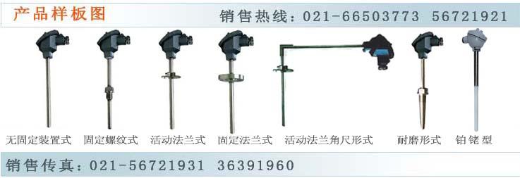 装配式热电阻主要由接线盒